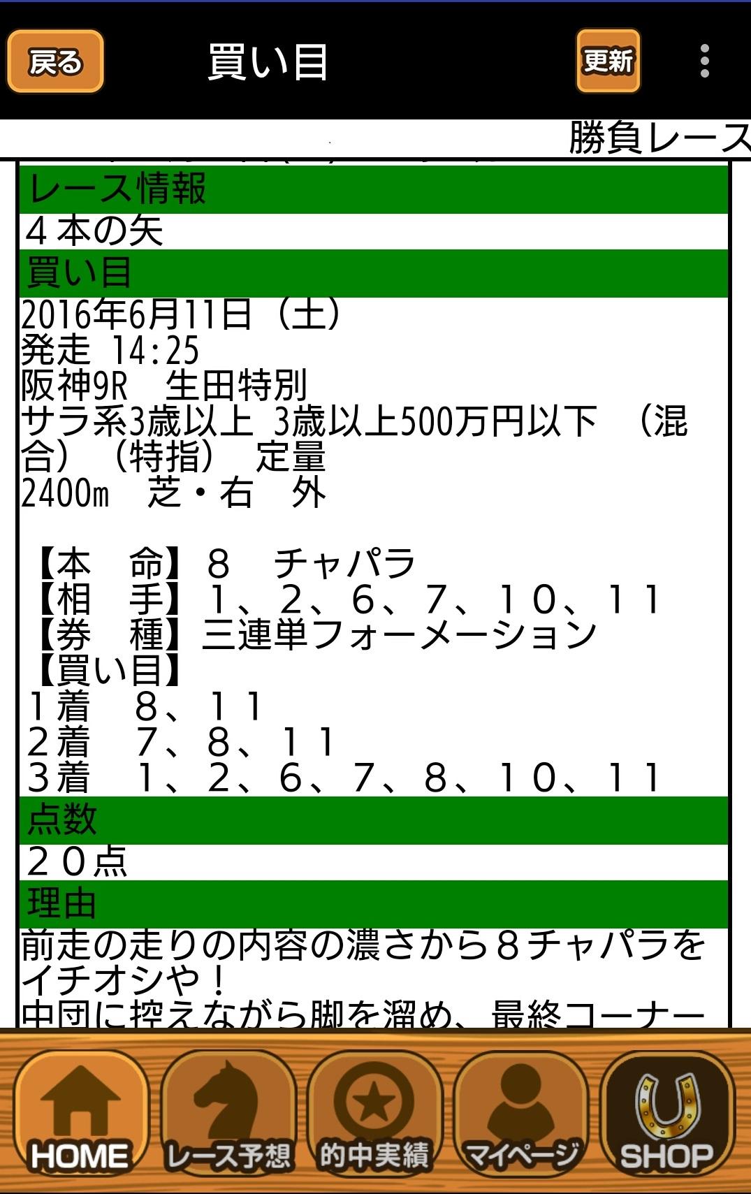 阪神9R 万馬券一