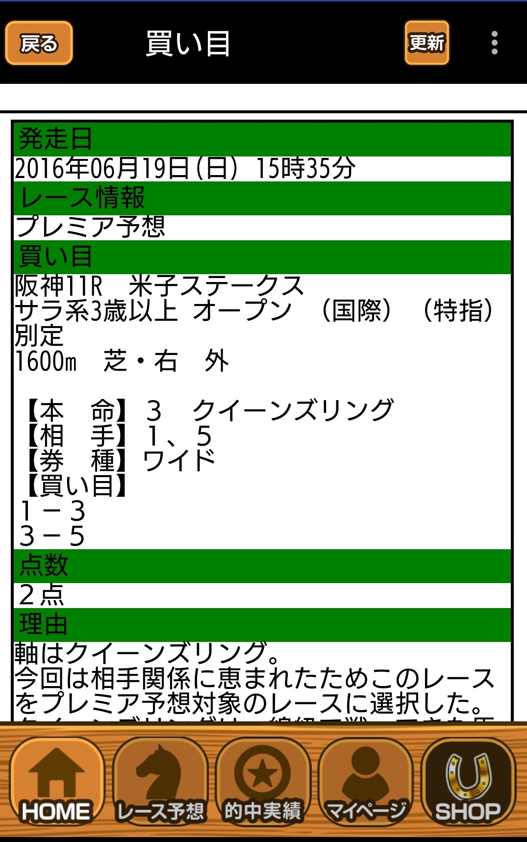 阪神11R プレミア予想