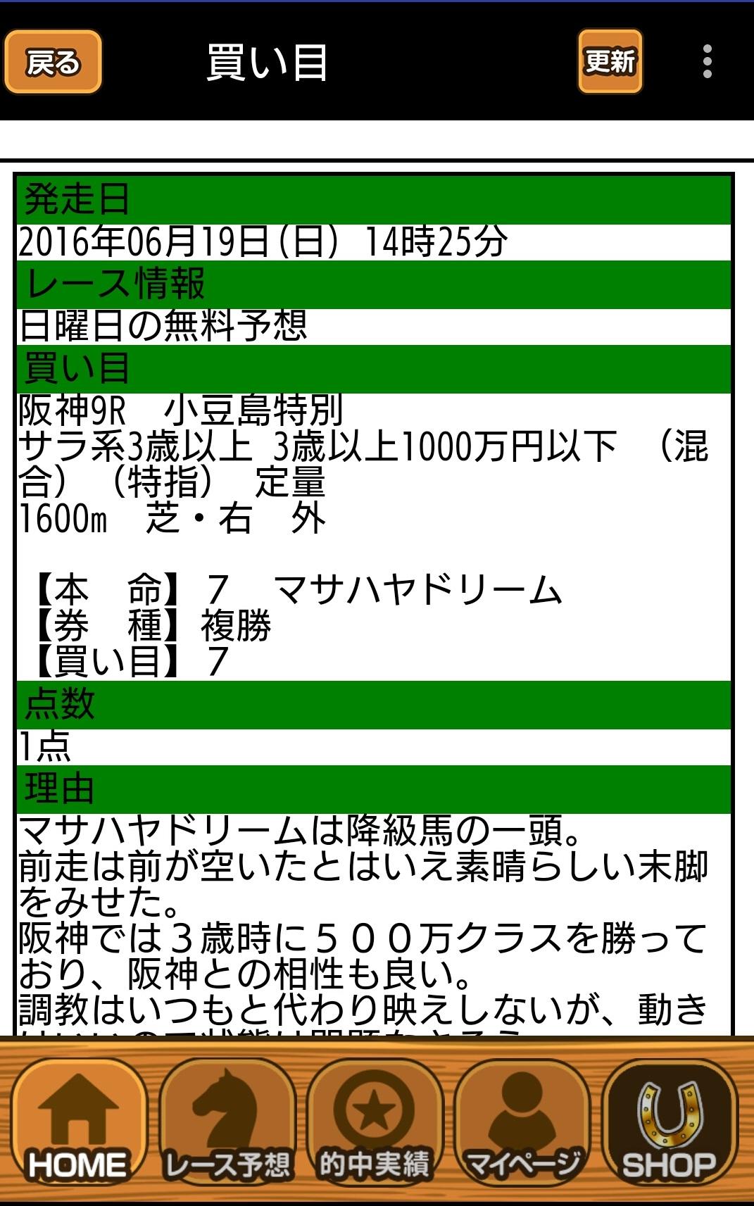 阪神9R 無料情報