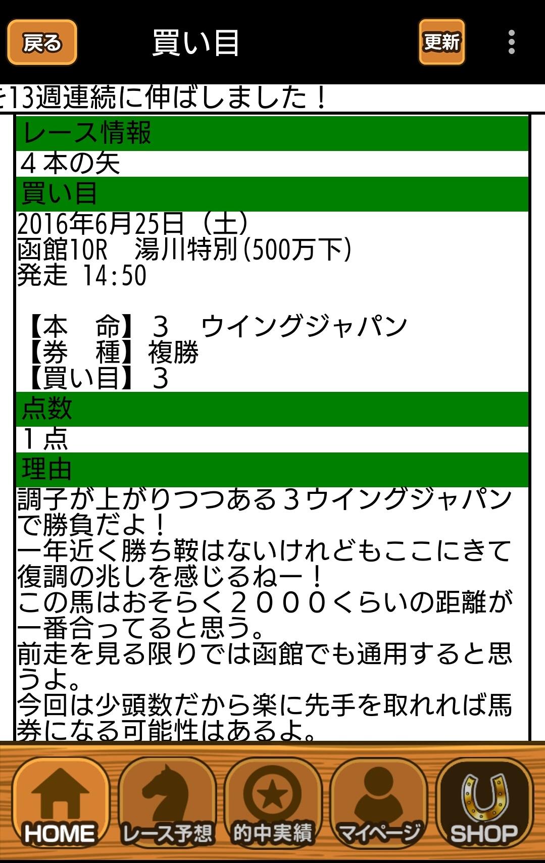函館10R 無料情報