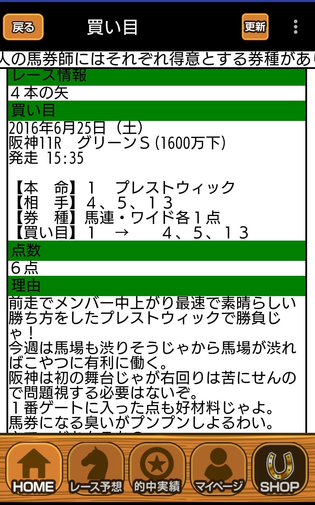 阪神11R グリーンS