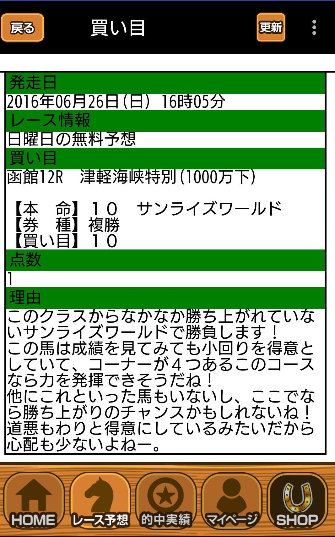 函館12R 無料情報
