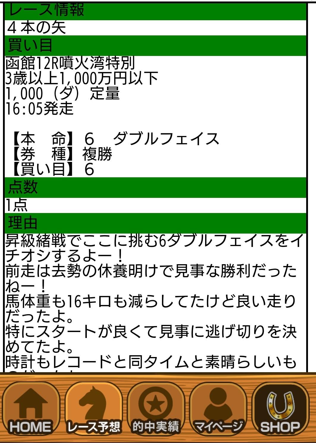 7/9的中実績 4本の矢 アタルくん
