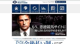 リアルビジョン(RealVision)