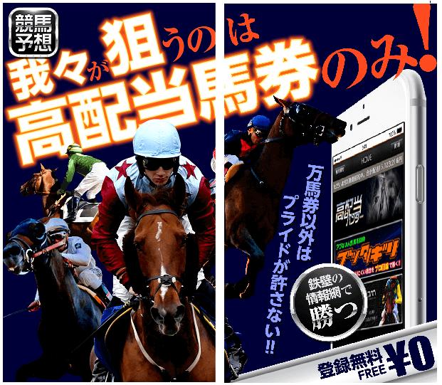 【競馬予想アプリ】 高配当ハンター