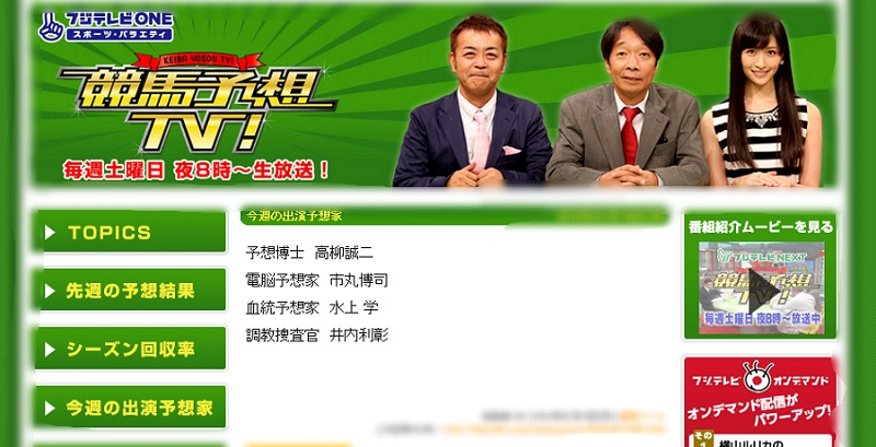 競馬予想TV! (フジテレビ)