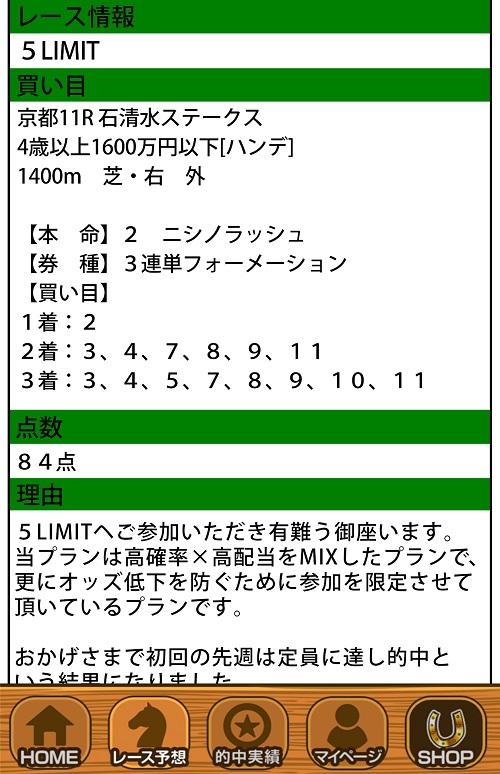 金のプレミア1010予想