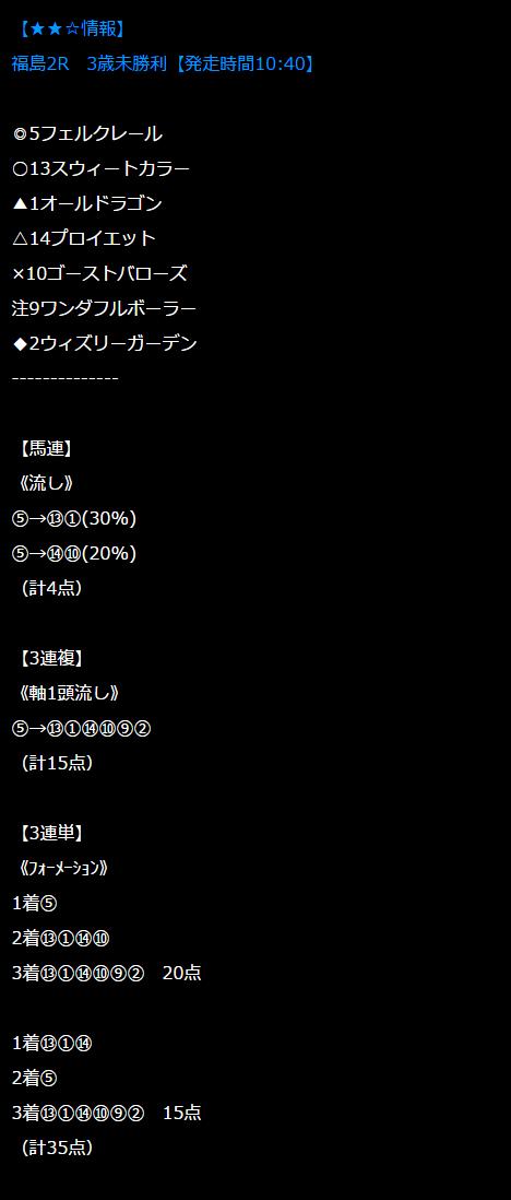 福島2R 3歳未勝利