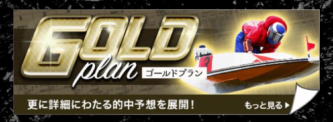 GOLDプラン